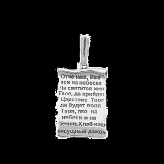 Серебряный кулон Молитва ВС-067ч