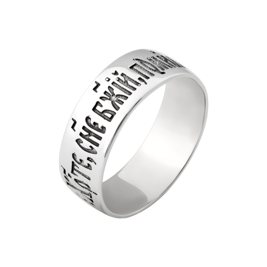 "Серебряное кольцо ""Господи спаси и помилуй мя грешного"" ВС-098ч"