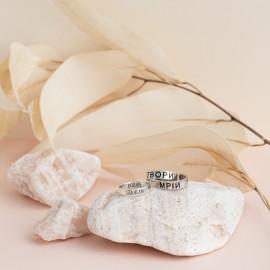 Серебряное кольцо КОХАЙ ЗАВЖДИ с чернением
