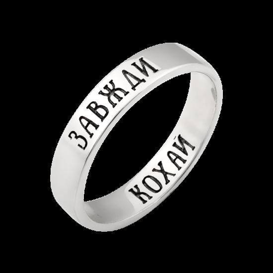 Серебряное кольцо КОХАЙ ЗАВЖДИ с чернением ВС-191ч