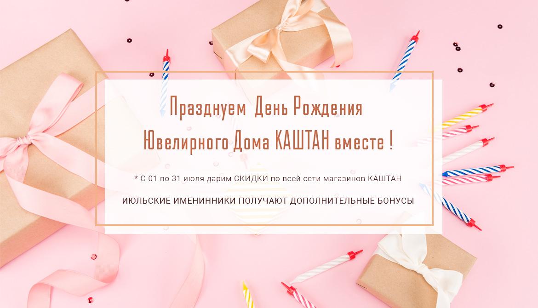 happy-birthday2018-ru